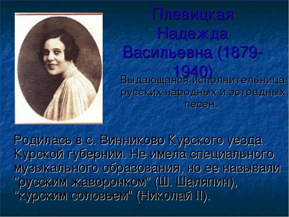 Плевицкая Надежда Васильевна (1879-1940) Родилась в с. Винниково Курского уе...