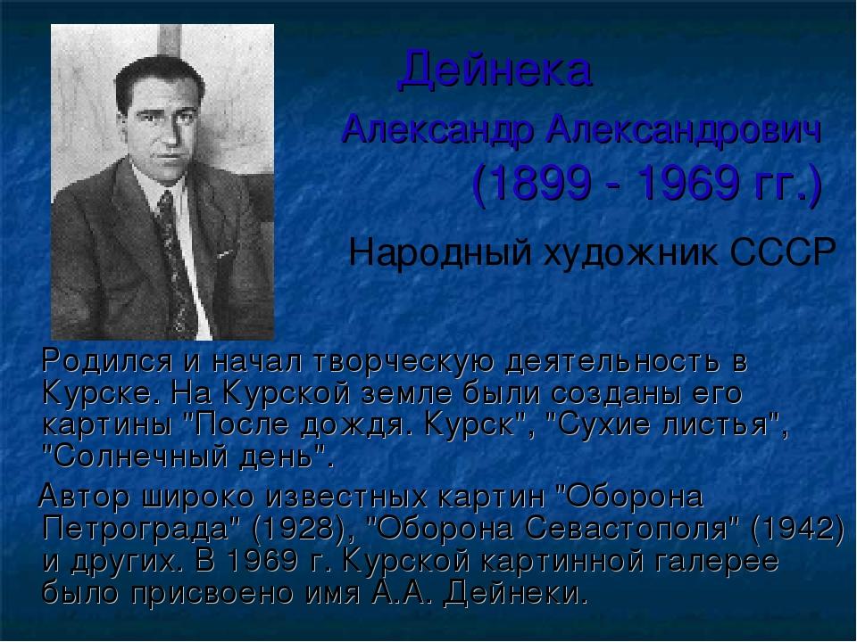 Дейнека Александр Александрович (1899 - 1969 гг.) Народный художник СССР Роди...