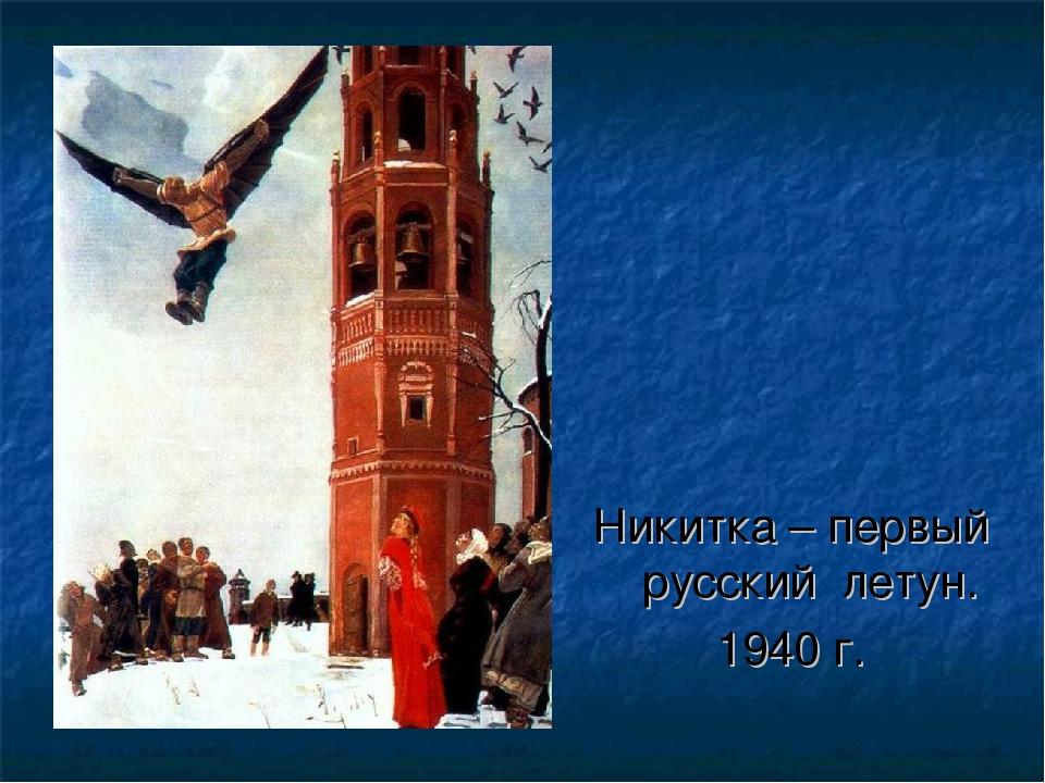 Никитка – первый русский летун. 1940 г.