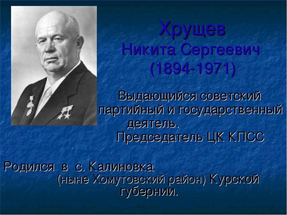 Хрущев Никита Сергеевич (1894-1971) Выдающийся советский партийный и государ...