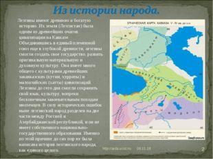 * http://aida.ucoz.ru * Лезгины имеют древнюю и богатую историю. Их земля (Ле