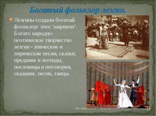 * http://aida.ucoz.ru * Лезгины создали богатый фольклор: эпос 'шарвили'. Бог