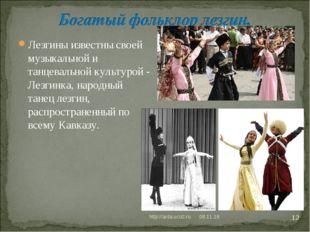 * http://aida.ucoz.ru * Лезгины известны своей музыкальной и танцевальной кул