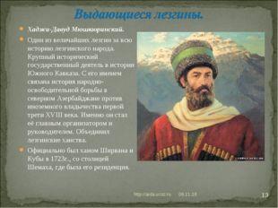 * http://aida.ucoz.ru * Хаджи-Давуд Мюшкюринский. Один из величайших лезгин з