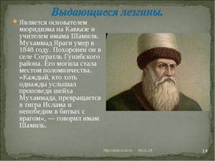 * http://aida.ucoz.ru * Является основателем мюридизма на Кавказе и учителем