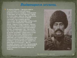 * http://aida.ucoz.ru * В период борьбы с завоевателями и угнетателями лезгин