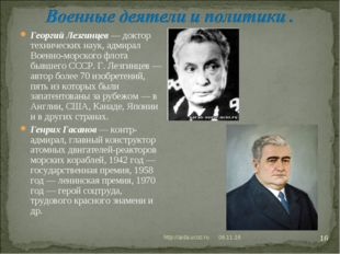 * http://aida.ucoz.ru * Георгий Лезгинцев — доктор технических наук, адмирал
