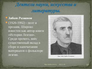 * http://aida.ucoz.ru * Забит Ризванов (1926-1992) - поэт и прозаик. Широко и