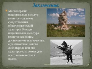 * http://aida.ucoz.ru * Многообразие национальных культур является условием с