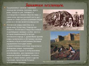 * http://aida.ucoz.ru * Традиционные занятия - пашенное земледелие (ячмень, п