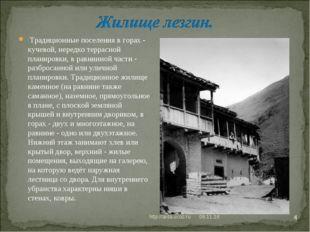 * http://aida.ucoz.ru * Традиционные поселения в горах - кучевой, нередко тер