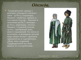 * http://aida.ucoz.ru * Традиционная одежда у мужчин общедагестанского типа -