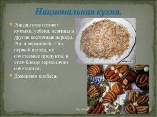 * http://aida.ucoz.ru * Риштя-плов готовят кумыки, узбеки, лезгины и другие в