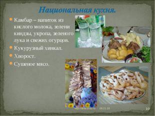 * http://aida.ucoz.ru * Камбар – напиток из кислого молока, зелени киндзы, ук