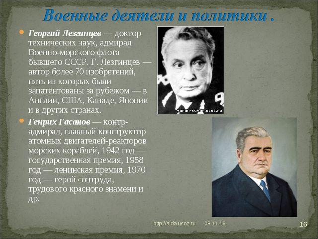 * http://aida.ucoz.ru * Георгий Лезгинцев — доктор технических наук, адмирал...