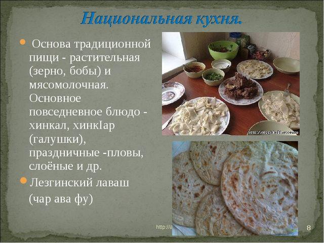 * http://aida.ucoz.ru * Основа традиционной пищи - растительная (зерно, бобы)...