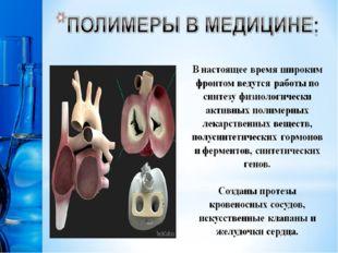 Полимеры. ProPowerPoint.Ru