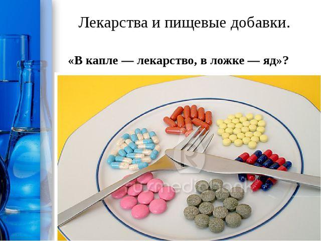 Лекарства и пищевые добавки. «Вкапле—лекарство, вложке—яд»? ProPowerPoi...