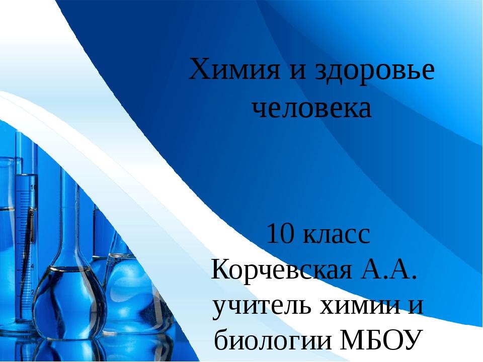 Химия и здоровье человека 10 класс Корчевская А.А. учитель химии и биологии М...