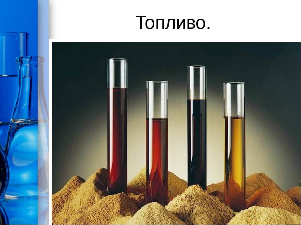 Топливо. ProPowerPoint.Ru