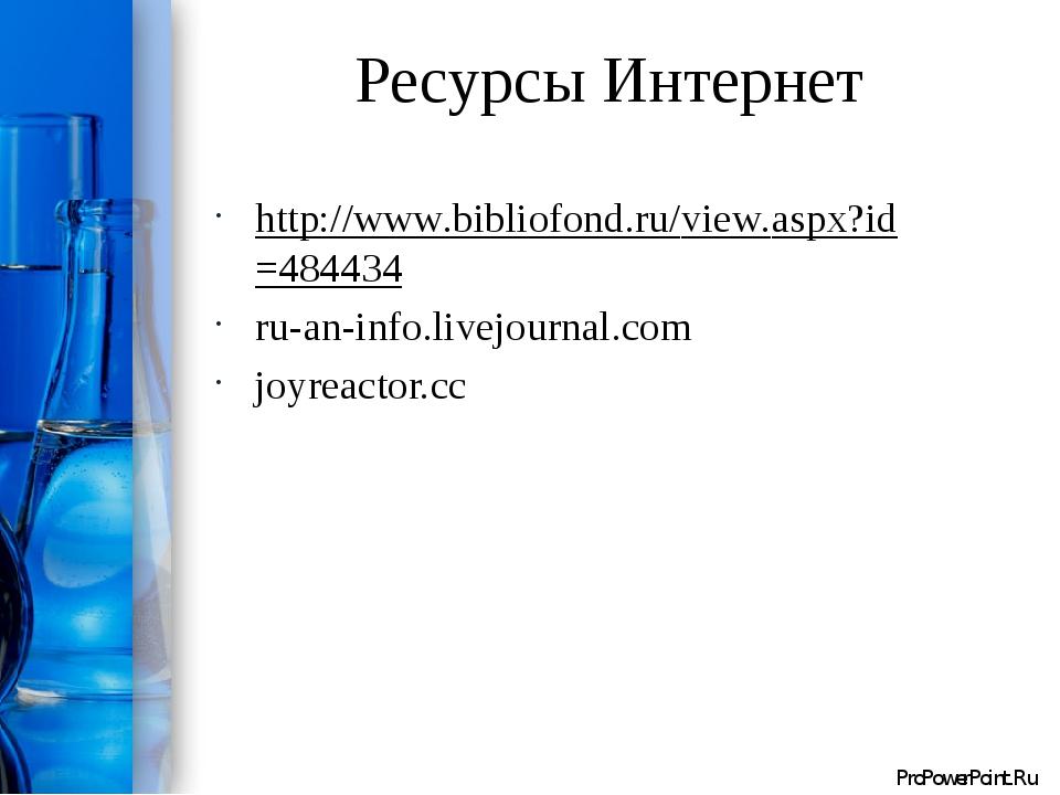 Ресурсы Интернет http://www.bibliofond.ru/view.aspx?id=484434 ru-an-info.live...