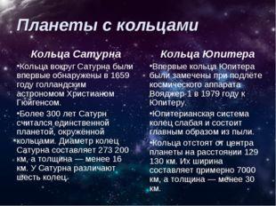 Планеты с кольцами Кольца Сатурна Кольца вокруг Сатурна были впервые обнаруже