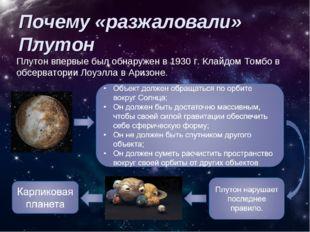 Почему «разжаловали» Плутон Плутон впервые был обнаружен в 1930 г. Клайдом То