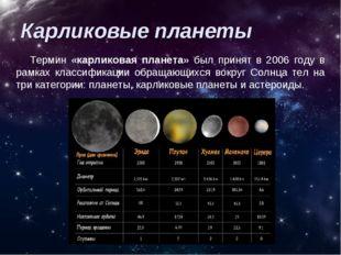 Карликовые планеты Термин «карликовая планета» был принят в 2006 году в рамка