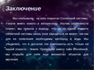Заключение Мы «побывали» на всех планетах Солнечной системы. Узнали много нов
