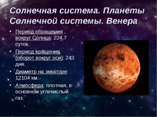 Солнечная система. Планеты Солнечной системы. Венера Период обращения вокруг
