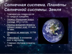 Солнечная система. Планеты Солнечной системы. Земля Температура поверхности: