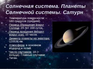 Солнечная система. Планеты Солнечной системы. Сатурн Температура поверхности: