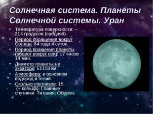 Солнечная система. Планеты Солнечной системы. Уран Температура поверхности: –