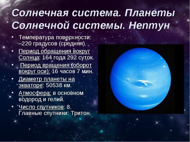 Солнечная система. Планеты Солнечной системы. Нептун Температура поверхности:...