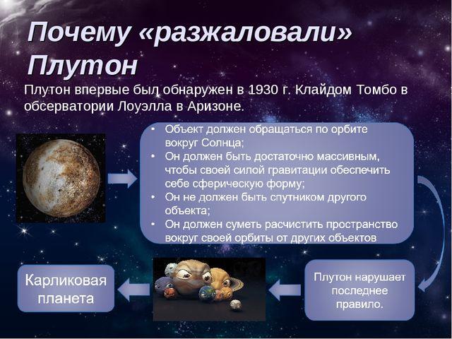 Почему «разжаловали» Плутон Плутон впервые был обнаружен в 1930 г. Клайдом То...