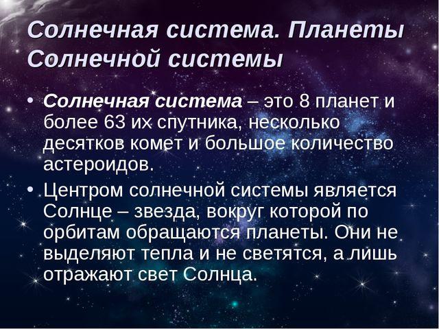 Солнечная система. Планеты Солнечной системы Солнечная система – это 8 планет...