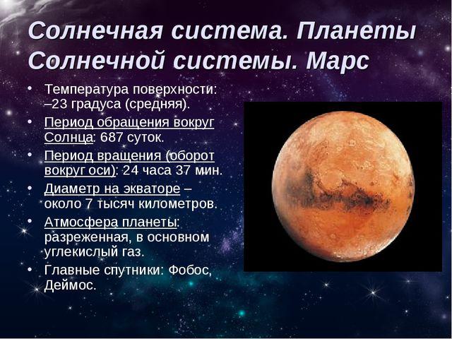 Солнечная система. Планеты Солнечной системы. Марс Температура поверхности: –...