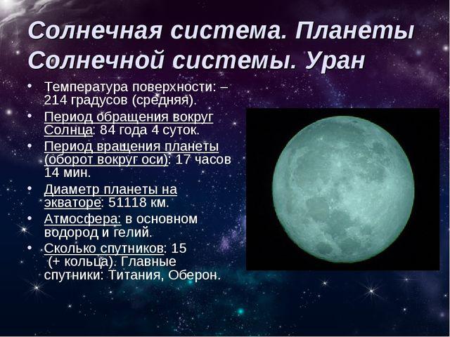 Солнечная система. Планеты Солнечной системы. Уран Температура поверхности: –...