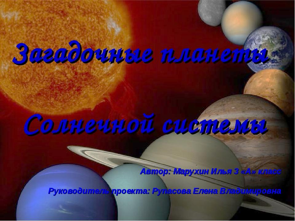 Загадочные планеты Солнечной системы Автор: Марухин Илья 3 «А» класс Руководи...