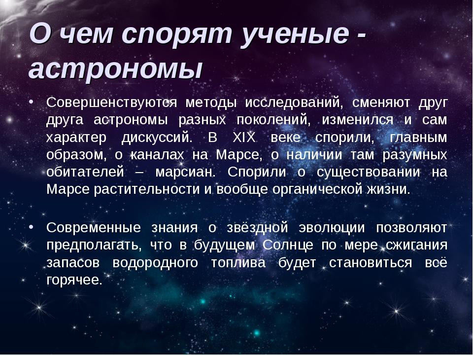 О чем спорят ученые - астрономы Совершенствуются методы исследований, сменяют...