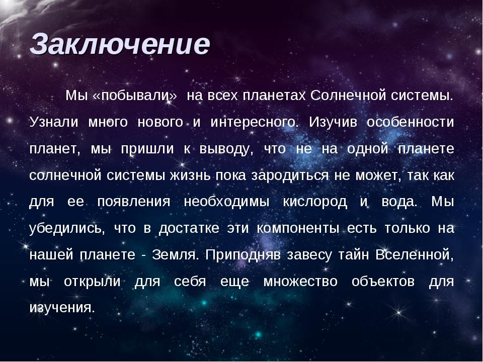 Заключение Мы «побывали» на всех планетах Солнечной системы. Узнали много нов...