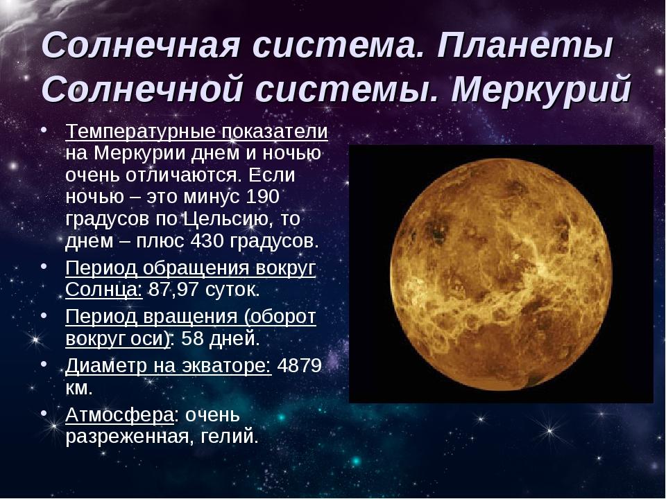 Солнечная система. Планеты Солнечной системы. Меркурий Температурные показате...