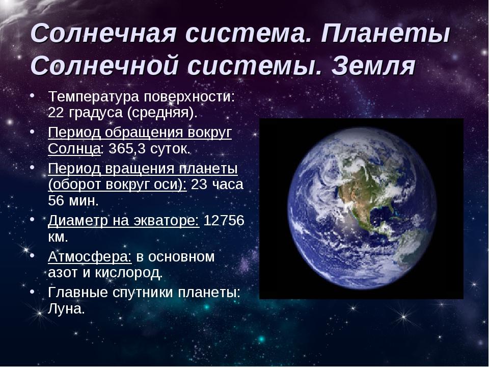 Солнечная система. Планеты Солнечной системы. Земля Температура поверхности:...