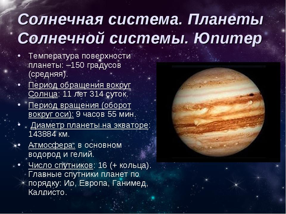 Солнечная система. Планеты Солнечной системы. Юпитер Температура поверхности...
