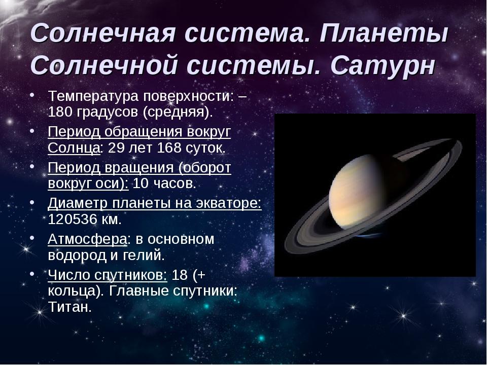 Солнечная система. Планеты Солнечной системы. Сатурн Температура поверхности:...