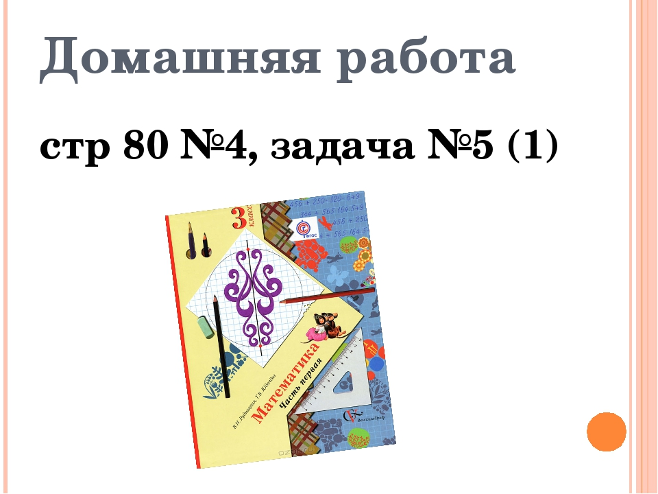 Домашняя работа стр 80 №4, задача №5 (1)