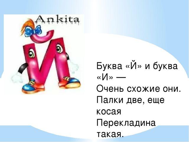 Буква «Й» и буква «И» — Очень схожие они. Палки две, еще косая Перекладина т...