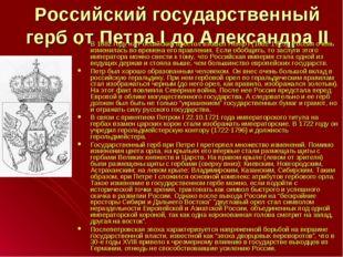 Российский государственный герб от Петра I до Александра II В 1682 году на Ро