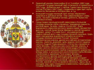 Принятый указом Александра III от 3 ноября 1882 года Большой Государственный