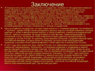 Заключение Я показала весь путь развития русского государства, начиная от объ